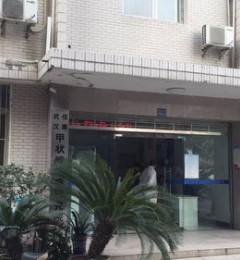 武汉佳康甲状腺研究院口碑 为百姓服务大众口碑好 技术超群