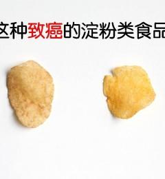 还在经常带孩子吃炸薯片?看看瑞典科学家怎么说