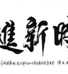 将改革进行到底――纪念改革改革开放40周年书画笔会在京召开