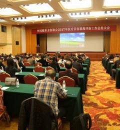 引领行业发展,北京美莱在中整协年度大会获评全国5A级医疗美容医院