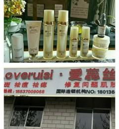 爱蕊丝护肤品有实体店吗|美容院进货爱蕊丝护肤品需要多少钱
