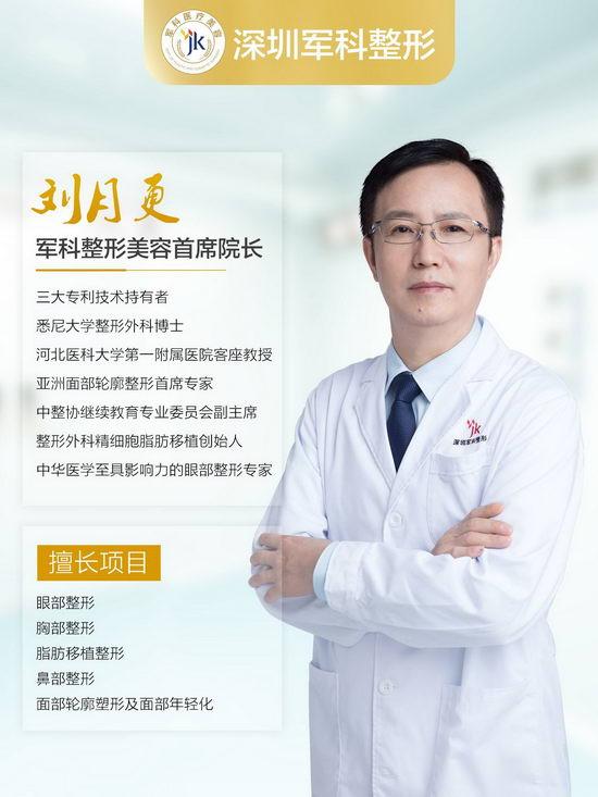 深圳军科整形刘月更做的假体丰胸真人案例分享