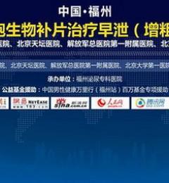 中国・福州 2018细胞生物补片技术应用临床高峰论坛