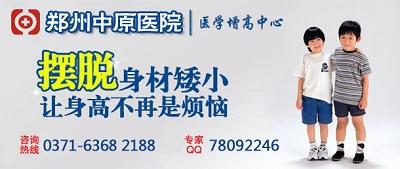 郑州哪个医院治小孩长高好 责任心强 值得信赖
