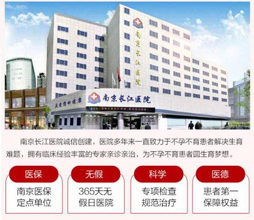 南京长江不孕医院好不好呢