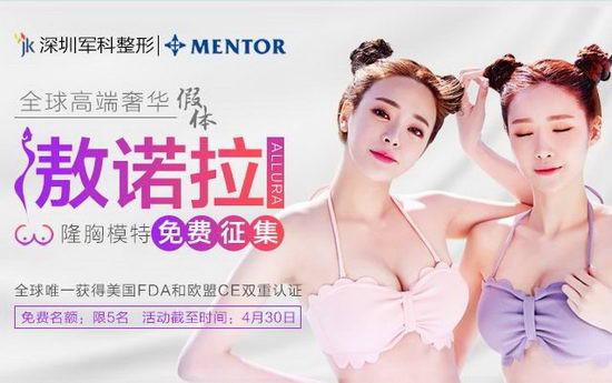 深圳军科整形刘月更做的假体丰胸修复 美丽在于选择
