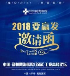 中国郑州陇海医院首届毛发高峰论坛将于4月21日举行