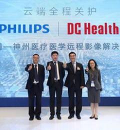 神州控股(00861)又获利好 旗下企业携手飞利浦打造中国智慧医疗云平台