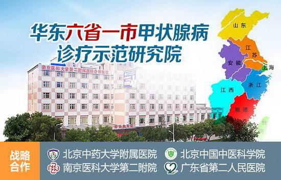 南京甲状腺病医学研究院  甲状腺患者的福音