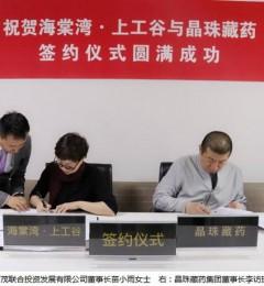恭贺海棠湾•上工谷与晶珠藏药集团签约仪式圆满成功