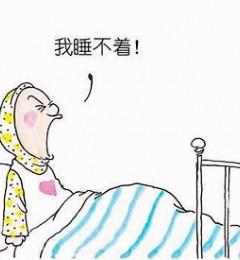 """晚上睡觉""""精神旺盛"""" 白天昏昏欲睡 中医如何调解?"""