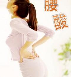 腰部酸痛 是患上肾病还是腰肌劳损?