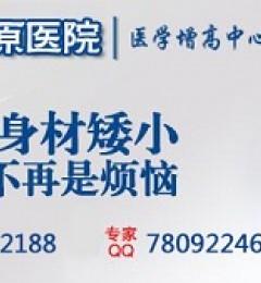 郑州哪家医院看增高好 呵护健康强优势高水平