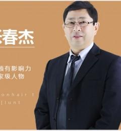 专访昆明新生植发院长张春杰:TDDP®植发技术到底好不好?