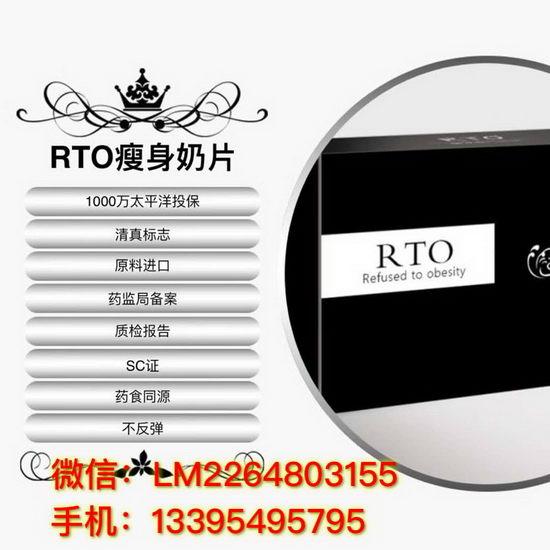 RTO植物蛋白瘦身奶片怎么代理|为什么这么火|减肥效果好不好