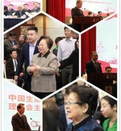 诺曼姿刘小俐当选中国生命关怀协会心身健康专委会执行主委