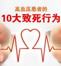 高血压患者10大不当行为可引起瘁死