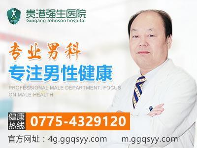 贵港强生男科医院评价 治疗更科学更规范更专业更全面