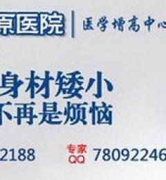 郑州哪里有正规的增高医院 用心为每一位患者看诊