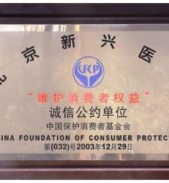 北京新兴医院评价