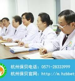杭州保贝医院是私人医院吗 杭州保贝医院口碑如何