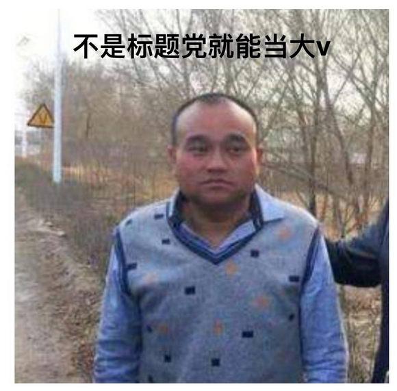 """别拿无知骗同情――再说谭秦东与""""毒药""""事件"""
