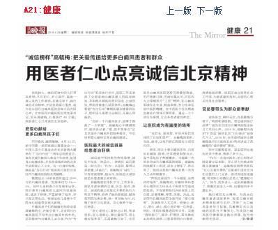 法制晚报:高毓梅 用医者仁心点亮诚信北京精神