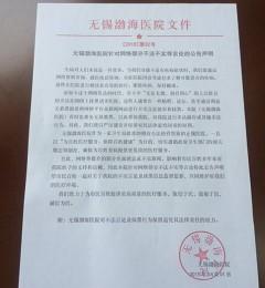 无锡渤海医院好吗 针对网络上不实言论的公告声明
