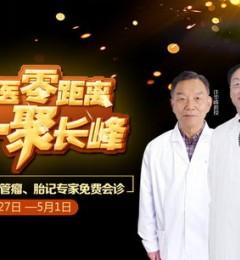 名医零距离 五一聚长峰,郑州长峰医院血管瘤专家免费会诊活动