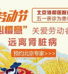 5月1日北京协和医院肾内科专家袁群生教授来院坐诊,限号预约中