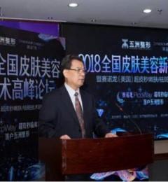 2018全国皮肤美容新技术高峰论坛在武汉盛大开幕