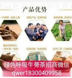 绿色呼吸牛蒡茶是骗局吗,批发价格是多少,内部拿货价是多少