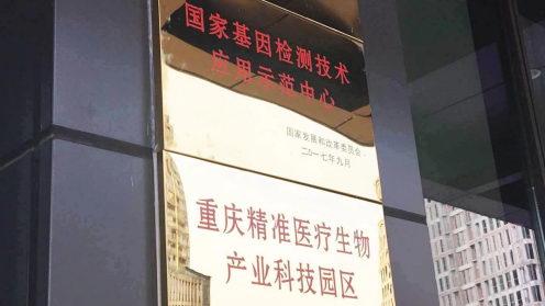 泛生子入围重庆市基因检测技术应用示范中心重点项目