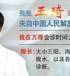 """南京万厚中医医院 特邀""""北京302医院""""肝病名医王琦会诊"""