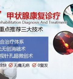 南京新协和甲状腺医院正规吗  高治愈率奠定权威地位