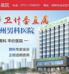 深圳九州男科医院怎么样 五一让老百姓看的起病