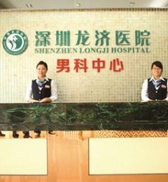 深圳龙济医院治病怎么样 给你无微不至的关怀与呵护