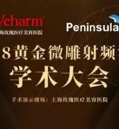 【Vcharm玫瑰医美】2018黄金微雕射频溶脂学术大会开幕在即
