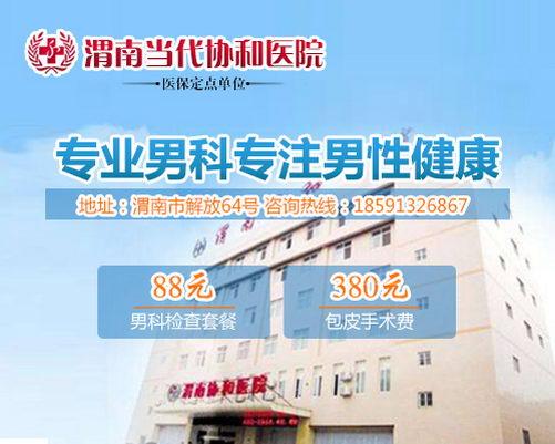 渭南当代协和是公立医院吗 正规专业安全可靠患者安心