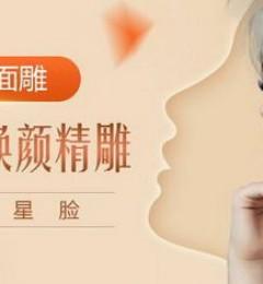 北京东方百合美容整形:王世勇自体脂肪拯救面颊凹陷