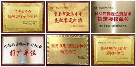 重庆三一八医院腋臭微创手术怎样 医术水平好为更多的家庭保驾护航