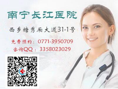 南宁长江增高医院口碑如何 为生命喝彩 与健康同行