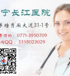 南宁哪家医院治长高效果好 严谨行医,诚信为人