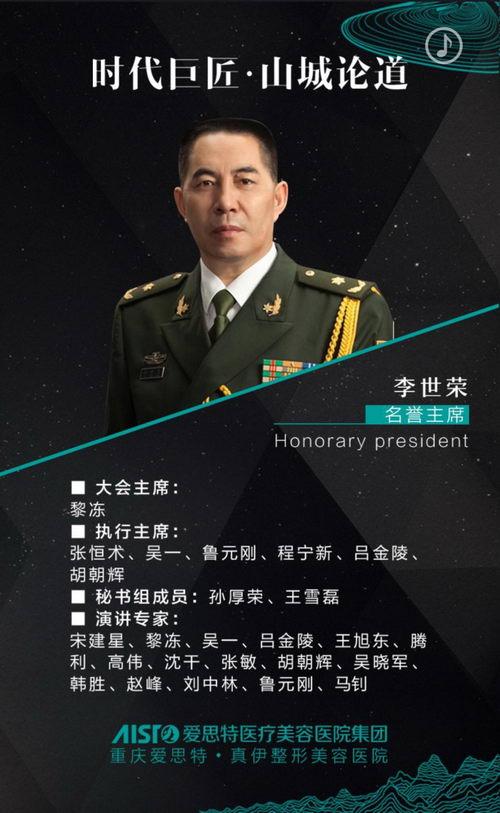 重庆爱思特整形承办首届全国颌面及面部轮廓整形主题峰会!