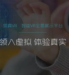 领真VR全景展示加盟费多少钱