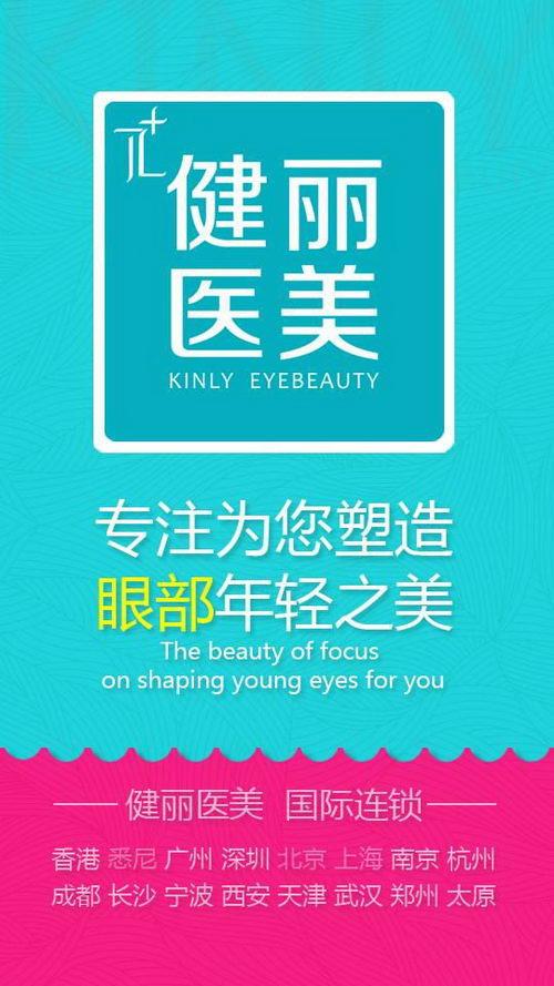 杭州健丽医疗美容专业吗 让你美得与众不同