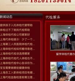 上海找人代体检, 上海代体检, 上海代检,上海代人体检
