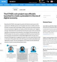 ETHZG-coin项目正式开启,开创数字经济时代先河