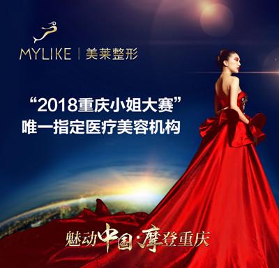 """""""2018重庆小姐大赛""""盛大启幕―重庆美莱为美而来"""
