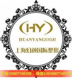 上海幻颜国际美容机构收费标准|官方客服咨询窗口